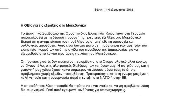 Η ΟΕΚ για τις εξελίξεις στο Μακεδονικό