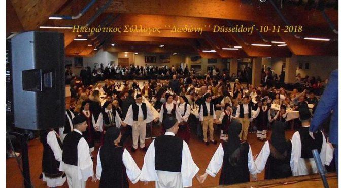 Πολιτιστική εκδήλωση του Ηπειρώτικου Συλλόγου «Δωδώνη» στο Ντύσσελντορφ